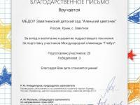 """УЧАСТИЕ В МЕЖДУНАРОДНОЙ ОЛИМПИАДЕ """"ГЛОБУС"""" ПО ПДД"""