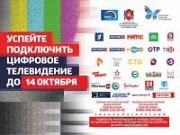 С 20-го сентября на всей территории Крыма