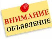 Объявление о приёме документов для участия в отборе на конкурсной основе в резерв управленческих кадров образовательных организаций Советского района Республики Крым